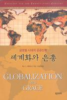 세계화와 은총