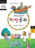 예수님과 함께 비전공과 영·유치부  (교사용) - 2학기 신약 : 테마1 재미있는 성경이야기