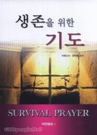 생존을 위한 기도