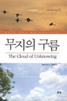 무지의 구름 - 기독교 영성 시리즈 6