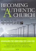 세이비어교회 - 참된 교회를 이끄는 작은 공동체(실천편)