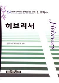 히브리서(인도자용) - 장로회신학대학교 신약성경공부 교재 19