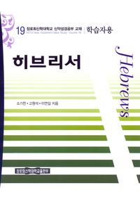 히브리서(학습자용) - 장로회신학대학교 신약성경공부 교재 19