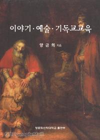 이야기 · 예술 · 기독교교육