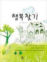 [개정판]행복찾기