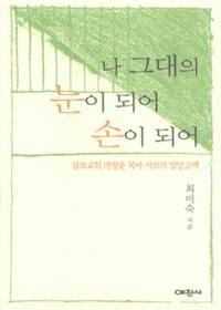 나 그대의 눈이 되어 손이 되어 - 삼보교회 박창윤 목사 사모의 밀알고백