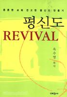 평신도 REVIVAL - 예찬믿음 249