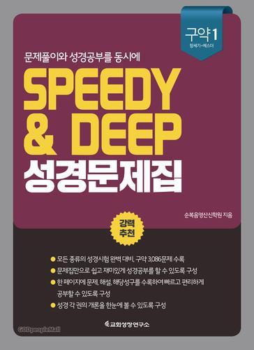 SPEEDY&DEEP 성경문제집 - 구약1