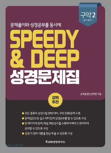 SPEEDY&DEEP 성경문제집 - 구약2