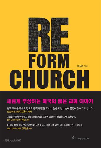 RE_FORM CHURCH  리폼처치