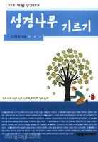 성경나무 기르기 : 52주 책 별 성경연구