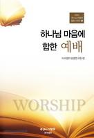 하나님 마음에 합한 예배