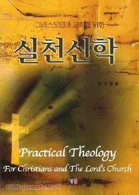 그리스도인과 교회를 위한 실천신학