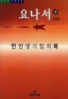요나서 상 : 한인생의 참회록 - 양무리 성경공부