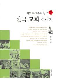 이덕주 교수가 쉽게 쓴 - 한국 교회 이야기