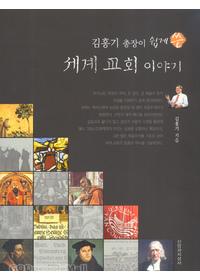 김홍기 총장이 쉽게 쓴 세계 교회 이야기