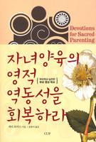 자녀양육의 영적 역동성을 회복하라 (부모학교 실천편)