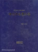 크리스챤 교회생활의 예식자료 핸드북
