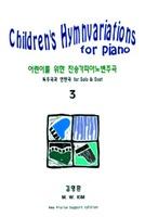 어린이를 위한 찬송가피아노변주곡3 - 독주곡과 연탄곡(악보)