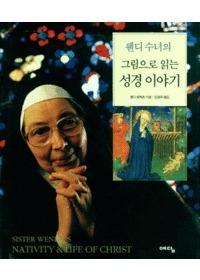 웬디수녀의 그림으로 읽는 성경 이야기