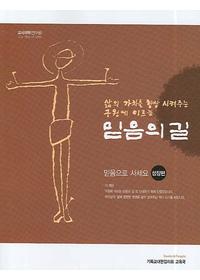 믿음의 길 - 성장편(교사의 책)
