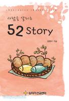 사람을 살리는 52 STORY