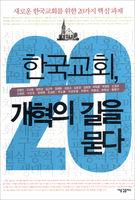 한국교회, 개혁의 길을 묻다