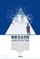 북한선교전략 아래로부터의 변화