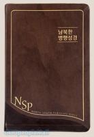 남북한 병행성경 (무색인/무지퍼/다크브라운)