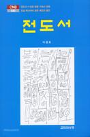 전도서 - CNB543