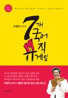 우광혁 교수의 7개 국어 뮤직게임