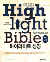 하이라이트 성경 3 : 신약편 (학습자용)