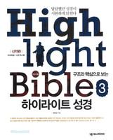 하이라이트 성경 3 : 신약편 (인도자용)