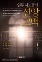 열두 사도들의 신앙고백 (설교 CD포함)