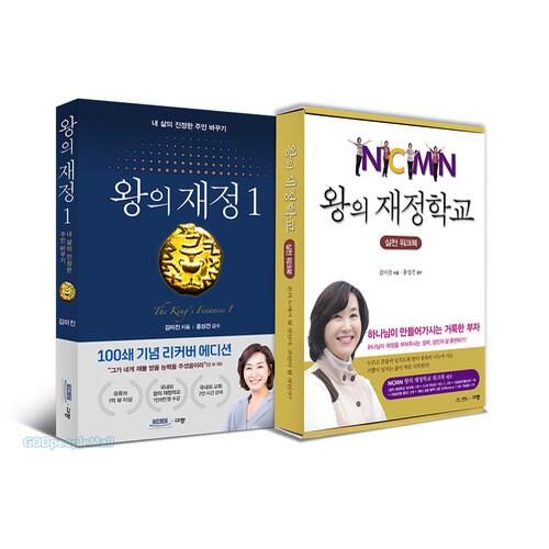 왕의 재정 1   왕의 재정학교 실천 워크북 (전2권)