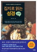 잡지로 읽는 성경 (신약편)