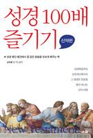 성경 100배 즐기기 (신약편)