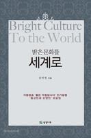 밝은 문화를 세계로!