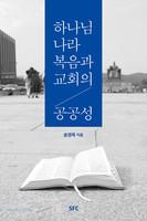 하나님 나라 복음과 교회의 공공성