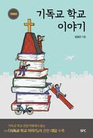 [개정판] 기독교 학교 이야기