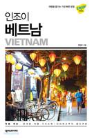 [2019 최신개정판] 인조이 베트남