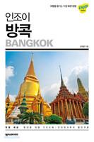 [2019 최신개정판] 인조이 방콕