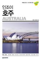 [2019 최신개정판] 인조이 호주