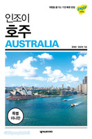[특별미니판] 인조이 호주