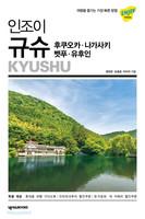[2019 최신개정판] 인조이 규슈 후쿠오카 나가사키 벳푸 유후인