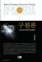 구원론 - 성경신학적 조직신학