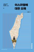 이스라엘에 대한 오해 - 김종철 감독의 이스라엘 바로 알기 시리즈 1