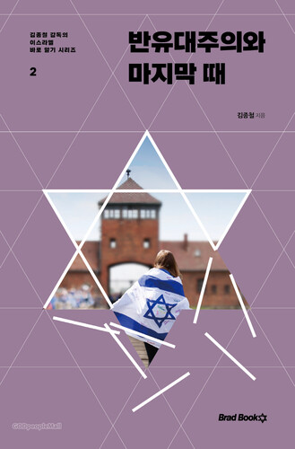 반유대주의와 마지막 때 - 김종철 감독의 이스라엘 바로 알기 시리즈 2
