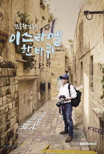 김종철 감독의 이스라엘 한 바퀴