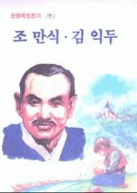 조만식 김익두 - 신앙위인전기 19